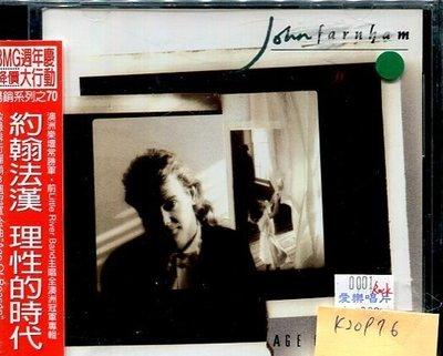 *真音樂* JOHN FARNHAM / AGE OF REASON 二手 K20976