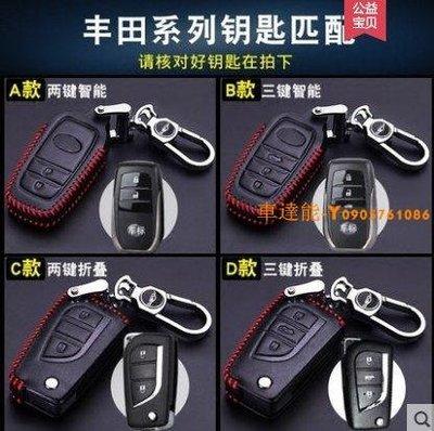 【車達能】TOYOTA豐田鑰匙包 highlander LEVIN PRADO Camry altis 真皮扣汽車鑰匙包套