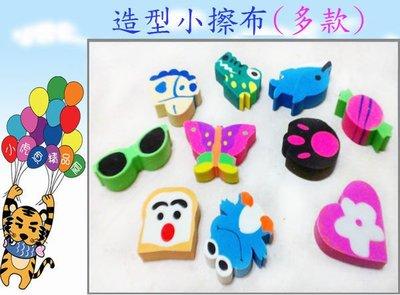 *^_^*【小虎魚精品屋】招生小禮物贈品-台灣製造型卡通小擦布/橡皮擦~(多款)《特價2元》