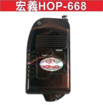 遙控器達人宏義HOP-668 內貼A65 發射器 快速捲門 電動門遙控器 各式遙控器維修 鐵捲門遙控器 拷貝