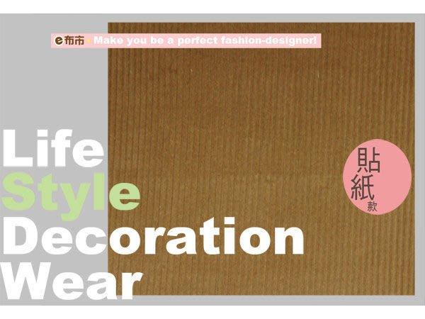 《e布市DIY》棕色0.2公分燈芯絨布貼紙‧服裝設計/室內裝潢[H-00326]