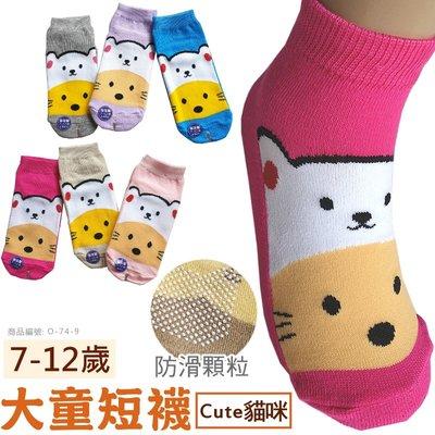 O-74-9 Cute貓咪-防滑平板襪【大J襪庫】6雙180元-7-12歲短襪直板襪-動物小狗止滑襪防滑襪-可愛船襪踝襪