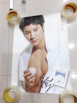 王力宏代言廣告美國棉宣傳海報.