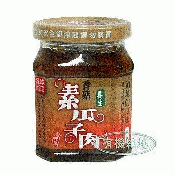 養生香菇素瓜子肉(純素)