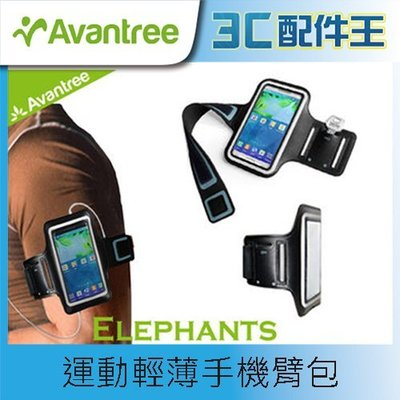 Avantree Elephants 運動輕薄手機臂包 iPhone6/M8/S5/Z3可用 手機運動臂套/臂袋