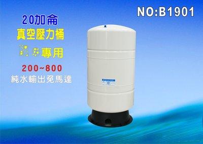 【七星洋淨水】20加侖壓力桶RO純水機專用淨水器濾水器飲水機(貨號:B1901)