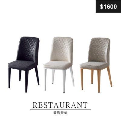 【祐成傢俱】18  菱形餐椅