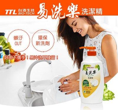 台酒生技 易洗樂洗潔精 720ml 洗碗精