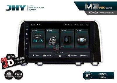 【JD汽車音響】JHY M3 PRO版 HONDA CRV5 2017~ 9吋安卓專用主機 獨家雙聲控/小葳助手。
