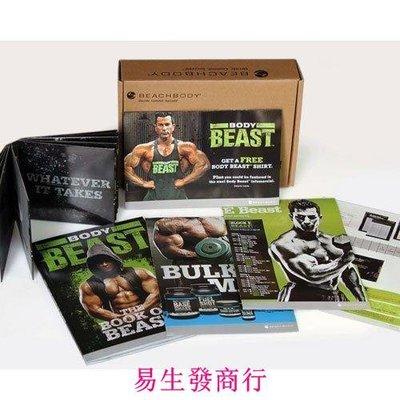 【易生發商行】年針對男性90天Body Beast 魔鬼訓練 快速減肥增肌F6207