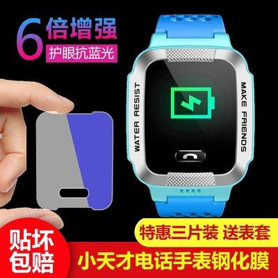 小天才手表膜Y03鋼化膜Z3電話全屏覆蓋Z2y保護貼膜y01A高清膜Z5q