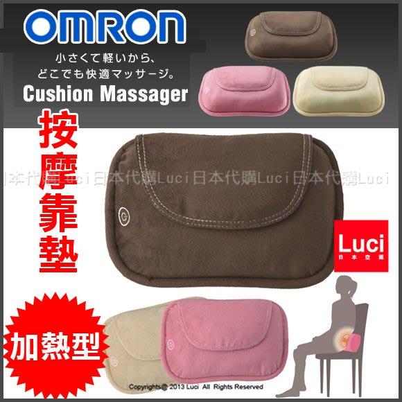 歐姆龍 OMRON HM-341 按摩靠墊 加熱型 靠墊 肩頸 腰 按摩器 按摩枕 LUCI日本代購