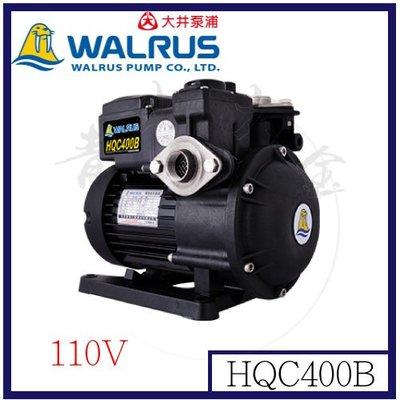『青山六金』含稅 Walrus HQC400B 大井泵浦 110V 家庭用泵浦 頂樓順水加壓機 1/2HP加壓馬達