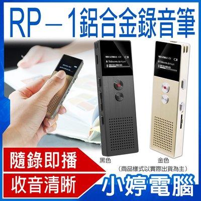 【小婷電腦*錄音設備】全新RP-1 鋁合金錄音筆 降噪收音  擴充TF卡容量 隨錄即播 內存8GB 一鍵錄音 相容性高