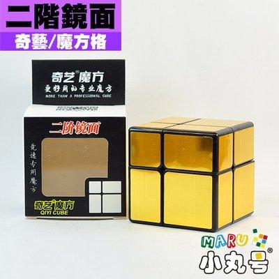 小丸號方塊屋【奇藝】鏡面二階 2x2 Mirror Cube 二階變體魔術方塊 等你來挑戰