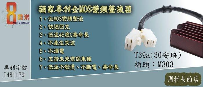 8微米 MOS變頻 整流器 專利技術 刺激 400 AK550 雷霆S125 K-XCT RacingS M303
