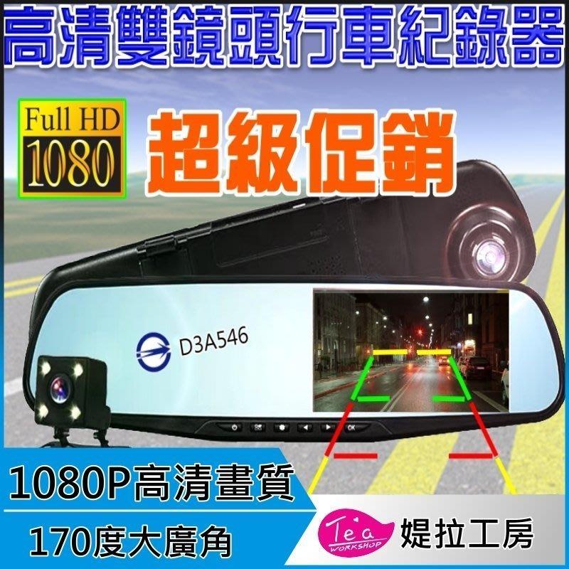 超級促銷 我最便宜 不用比價【雙鏡頭 FULL HD 行車紀錄器】 後視鏡行車記錄器 170度大廣角 行車紀錄器 雙鏡頭