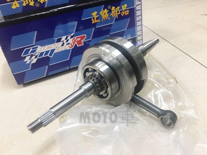 《MOTO車》三冠王 奔騰125 如意G3 G4 GP 曲軸