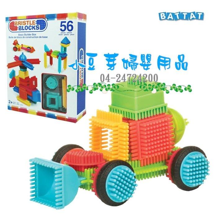 B.Toys BB鬃毛積木 §小豆芽§ 美國【B. Toys】BB鬃毛積木_Battat系列(56PCS)