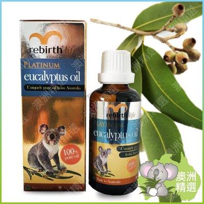【澳洲精選】Rebirth Platinum Eucalyptus Oil 100%尤加利精油 50ml