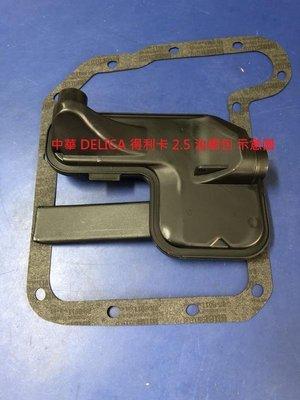 中華 DELICA 得利卡 2.5 變速箱墊片+變速箱濾網 變速箱油網包 台製外銷件