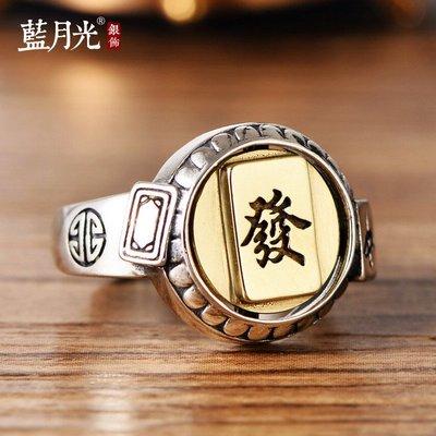 Lissom韓國代購~藍月光 s925銀戒指麻將髮財可轉動財運亨通轉運開口男士創意指環