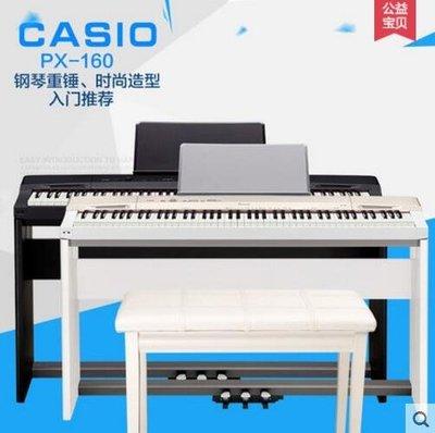 電子琴-卡西歐電鋼琴PX-160電子鋼...