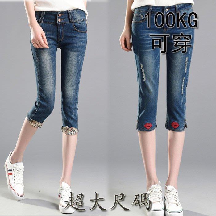超大尺碼100KG可穿彈力鉛筆褲小腳褲牛仔褲七分褲  A212