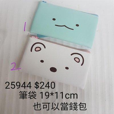 【日本進口】角落生物~筆袋,錢包二用$240 /個