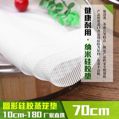 雜貨小鋪 70cm圓形硅膠蒸籠墊耐高溫加厚蒸籠布蒸包子蒸饅頭不粘硅膠屜布墊