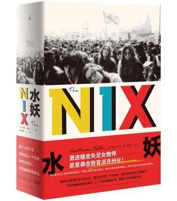 簡體書B城堡 水妖   ISBN13:9787510877056 替代書名:The Nix 出版社:九州出版社 作者:(美)內森