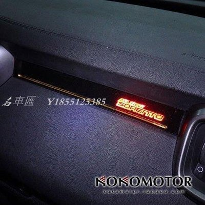 2015全新 SORE新NTO 專用LED新室內氛圍燈副駕駛裝新飾燈 韓國進口汽車內飾改裝飾品ax