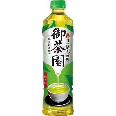 御茶園 特撰日式綠茶-無糖 1箱550mlX24瓶 特價340元 每瓶平均單價14.16元