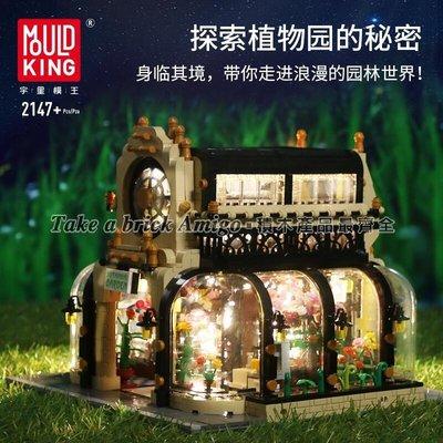 阿米格Amigo│宇星16019 實拍照 植物園 含燈光配件 透明建築 街景系列 moc 積木 非樂高但相容 禮物 玩具