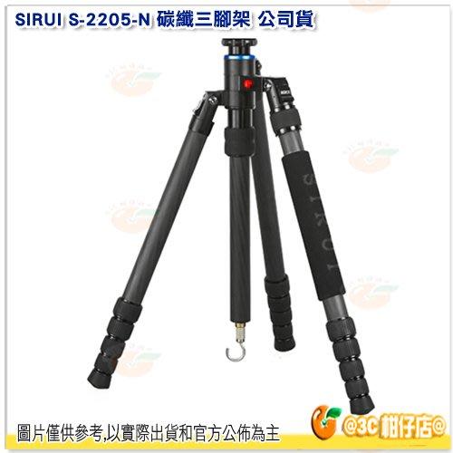 附吹球+腳架袋+背帶 思銳 SIRUI S-2205-N 碳纖三腳架 公司貨 不含雲台 六年保 腳架 碳纖維