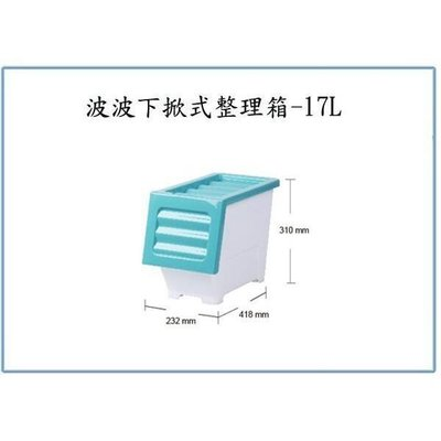 大詠 BX00019-P 波波下掀式整理箱 17L 收納箱 置物箱