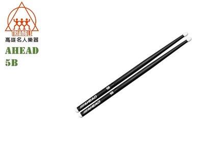 【名人樂器】AHEAD 5B 鋁合金鼓棒(可替換式)