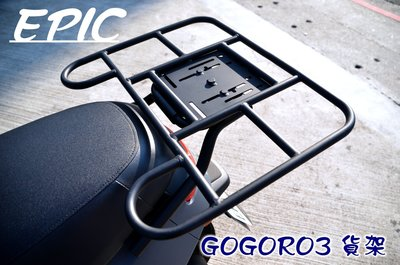 EPIC 快拆式 貨架 後置物架 後架 後把手 外送貨架 外送架 適用於 GOGORO3 GGR3