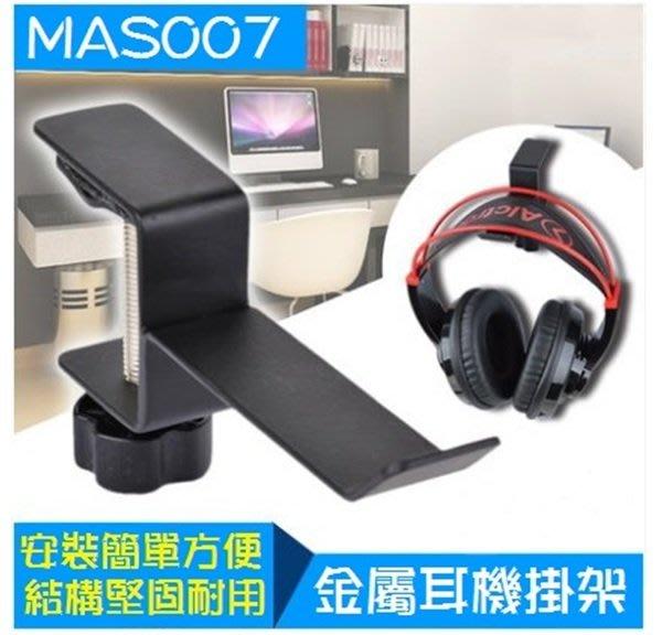 【奇滿來】愛克創Alctron 金屬耳機掛架MAS007 頭戴式耳機支架掛鉤掛架 錄音監聽 可固定在桌面 ALAV