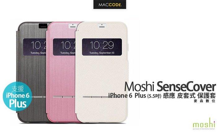 Moshi SenseCover iPhone 6S Plus / 6 Plus  免開蓋 感應 皮套 保護套 公司貨