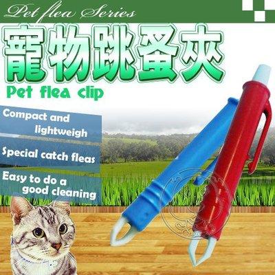 【🐱🐶培菓寵物48H出貨🐰🐹】輕鬆找出跳蚤》寵物跳蚤夾*2支 特價10元 (蝦)