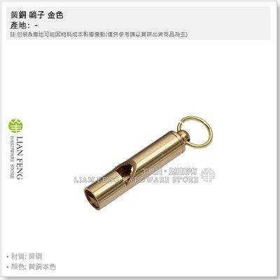 【工具屋】*含稅* 黃銅 哨子 金色 單管 口哨 野外戶外露營 求生哨子 野外生存 求生哨 鑰匙圈 吊飾 攜帶型 掛飾