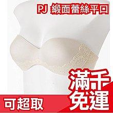 💓現貨💓日本正品 Peach John 緞面蕾絲平口內衣 有鋼圈 厚墊 可拆肩帶 花猴推薦❤JP Plus+交換禮物