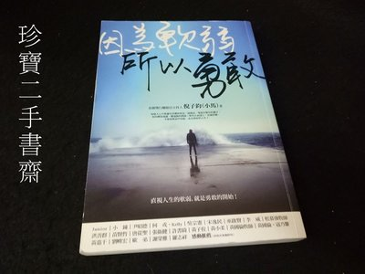 【珍寶二手書齋FA162】因為軟弱,所以勇敢ISBN:9864772171│商周(城邦)│倪子鈞(小馬)