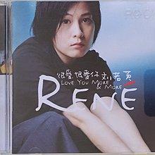 《絕版專賣》劉若英 / 很愛很愛你 (2CD)