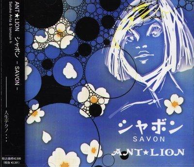 K - ANT LION - シャボン - Savon - 日版 - NEW