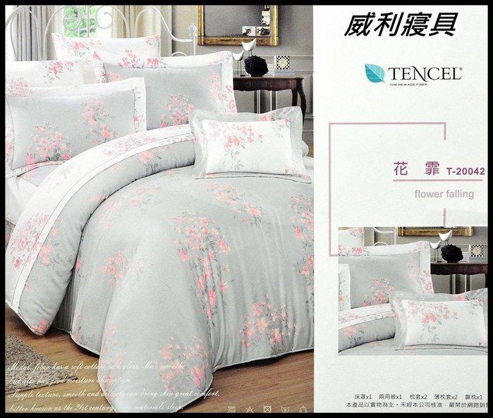 【威利寢具批發】天絲 100%天然木漿纖維 特大雙人床包 + 枕頭套 三件組~ 特價品 ~( 花霏 )