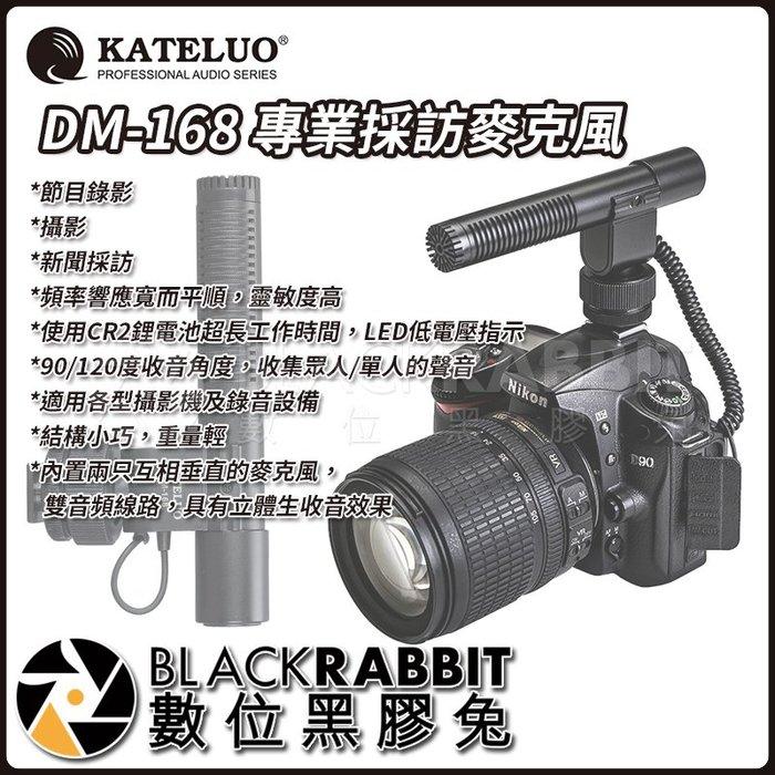 數位黑膠兔【 KATELUO DM-168 專業採訪麥克風 】 麥克風 錄音 收音 指向 攝影 採訪 節目
