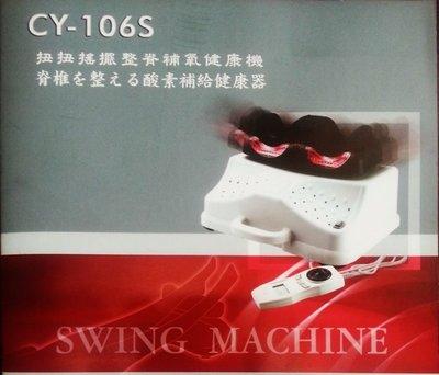 搖擺機 軟墊微調 CY-106S 按摩機 腿部 按摩器 動動機 雕塑 台灣製 有氧靜音 搖擺機
