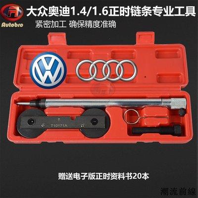 汽車維修工具 套件工具 大眾波羅朗逸斯柯達高爾夫奧迪1.4T/1.6發動機鏈條正時專用工具全館免運